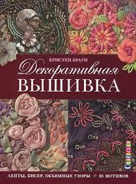 Фото Книга Контэнт Декоративная вышивка: Ленты ... - ROZETKA