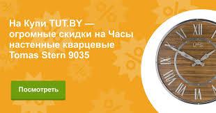 Купить Часы настенные кварцевые Tomas Stern 9035 в Минске с ...