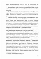 Реферат Образование СССР и НЭП посмотреть работу по предмету  11