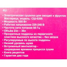 Электросушилка «<b>Мастерица</b>» <b>СШ</b>-<b>0205</b> для фруктов и овощей в ...