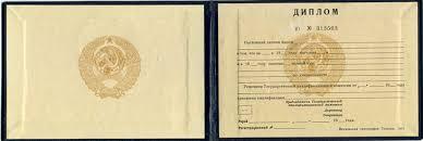 Купить диплом строителя в Санкт Петербурге Диплом техникума России и СССР с приложением старого образца до 1996г включительно