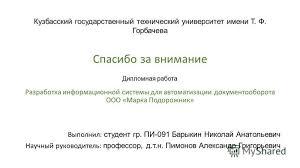 Презентация на тему Дипломная работа Разработка информационной  22 Спасибо за внимание Дипломная работа