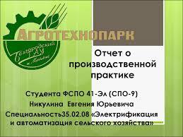 Отчет о производственной практике Электрификация и автоматизация  Отчет о производственной практике