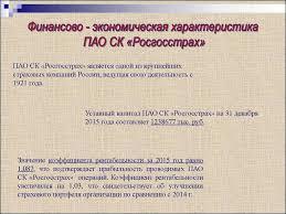 Курсовая работа Порядок составления и представления бух  страховых компаний России ведущая свою деятельность с 1921 года Уставный капитал ПАО СК Росгосстрах на 31 декабря 2015 года составляет 1238677 тыс руб