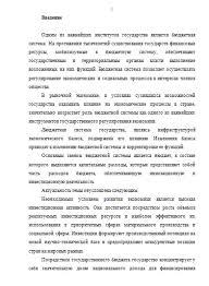 Анализ расходов на финансирование бюджетных инвестиций РФ  Анализ расходов на финансирование бюджетных инвестиций РФ 28 01 17
