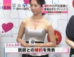 戸田菜穂の最新おっぱい画像(14)