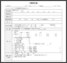労働契約書の雛形テンプレート 無料イラスト素材素材ラボ