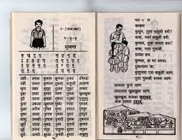Marathi Barakhadi In English Chart Pdf Mixerfasr