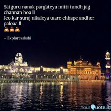 Best Waheguru Quotes Status Shayari Poetry Thoughts Yourquote