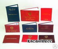 Быстро купить дипломы аттестаты удостоверения нострификацию  Быстро купить дипломы аттестаты удостоверения нострификацию ЕГЭ ГИА без предоплаты