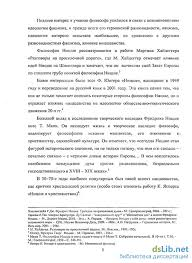 источники формирования мировоззрения Фридриха Ницше и их  Идейные источники формирования мировоззрения Фридриха Ницше и их философский анализ