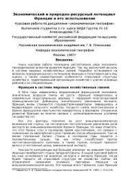 Западная Сибирь реферат по географии скачать бесплатно сельского  Экономический и природно ресурсный потенциал Франции и его использование реферат по географии скачать бесплатно сельского