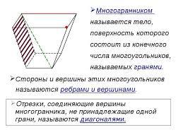 Презентация к уроку математики по теме Многогранники класс Отрезки соединяющие вершины многогранника не принадлежащие одной грани наз