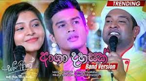 Iraj aaley katha remix dj izura play download. Asha Dahasak ආශ දහසක Band Version Lavan Abhishek Anura Priyakalum Nilupul Sachini Youtube