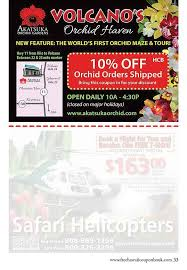 akatsuka orchid gardens coupon codes. your list: akatsuka orchid gardens coupon codes