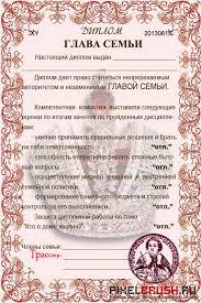 шуточный диплом Портал о дизайне pixelbrush Шуточный диплом для семейного торжества Глава в доме