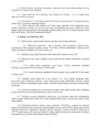 Blizzard Cover Letter Example Blizzard Entertainment Cover Letter Under Fontanacountryinn Com