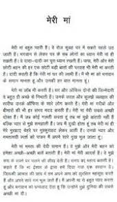 essay on my mother daily routine life com essay on my mother daily routine life