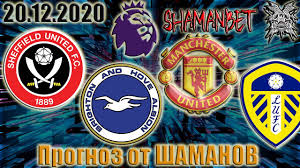 Манчестер Юнайтед против Лидс Юнайтед прогноз на матч 20.20.2020 #прогнозы  #shamanbet #футбол - YouTube