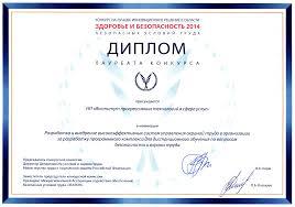 Дипломы и благодарности Диплом лауреата конкурса на лучшее инновационное решение в области безопасных условий труда Здоровье и безопасность 2014
