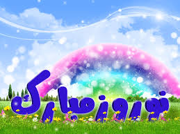 Image result for تبریک نوروز رسمی