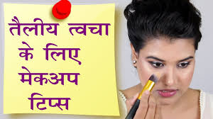 3 makeup tips for oily skin hindi
