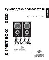 DI20 ман.pdf