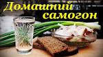 100 рецептов домашнего самогона - самогон ликер настойка -