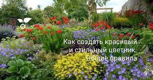 Тънкостите на лятната резитба на цветна градина. Kak Da Szdadete Krasiva I Stilna Cvetna Gradina Obshi Pravila Cvetna Gradina 2021