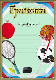 Спортивные Грамоты и Дипломы для детей шаблоны Секреты физкультуры Спортивные Грамоты и Дипломы для детей шаблоны