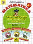 ГДЗ по Математике за класс самостоятельные и контрольные работы  ГДЗ по математике 4 класс самостоятельные и контрольные работы Петерсон Л Г часть 1