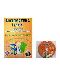 Математика класс Интерактивные контрольно измерительные  Математика 1 класс Интерактивные контрольно измерительные материалы Тетрадь тренажер с электронным