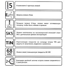 Лезвия для ножа <b>Brigadier</b> Extrema 25 мм, 5 шт. в Москве – купить ...