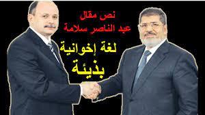 نص مقال عبد الناصر سلامة - YouTube