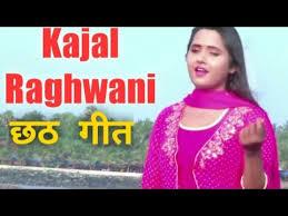 kajal raghwani first chhath song 2019