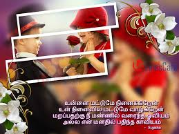 free latest tamil miss you love kavithaigal with cute child love couple wallpapers for impressing