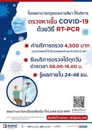 ตรวจหาเชื้อ COVID-19 – โรงพยาบาลกรุงเทพราชสีมา Bangkok Hospital Ratchasima