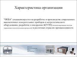 Отчет по производственной практике ООО НПП ОКБА презентация  оборудования разработке и внедрении АСУТП Автоматизированная система управления технологическим процессом в различных отраслях промышленности