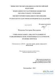 защита лиц пострадавших от радиационных и или техногенных  Социальная защита лиц пострадавших от радиационных и или техногенных катастроф в РФ правовые вопросы