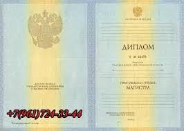 Купить диплом магистра ru Диплом Магистра