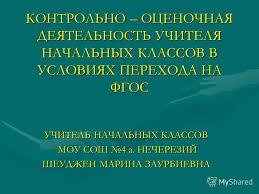 Презентация на тему КОНТРОЛЬНО ОЦЕНОЧНАЯ ДЕЯТЕЛЬНОСТЬ УЧИТЕЛЯ  1 КОНТРОЛЬНО ОЦЕНОЧНАЯ ДЕЯТЕЛЬНОСТЬ