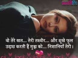shayari very sad tere khat teri tasvir aur sookhe phool