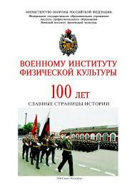 Книга лет ВИФК
