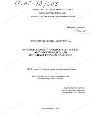 Диссертация на тему Законодательный процесс в субъектах  Диссертация и автореферат на тему Законодательный процесс в субъектах Российской Федерации Проблемы теории и