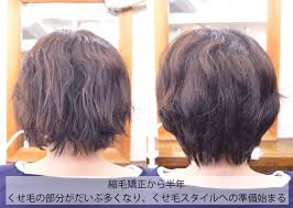 くせ毛専門美容師 くせ毛カットであなたにしかない髪型を 美容院