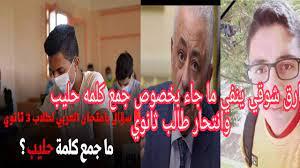 جمع كلمه حليب وانتحار طالب ثانوي في امتحانات الثانويه العامه 2021 - YouTube