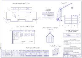 Технологическая карта кладки на кирпичную кладку на кладку стен  Курсовой проект ТСП Технологическая карта на кирпичную кладку 4 х этажного жилого дома
