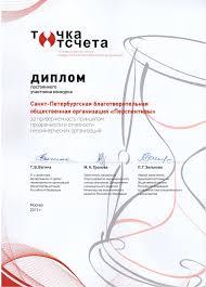 диплом Всероссийского Конкурса Точка Отсчета За приверженность принципам прозрачности и отчетности некоммерческих организаций