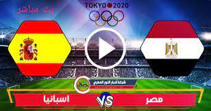 يلا شوت يوتيوب.. بث مباشر مشاهدة مباراة مصر و اسبانيا اليوم 22-07-2021 في  بطولة