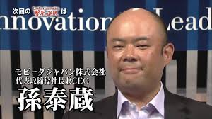 Image result for 孫泰蔵